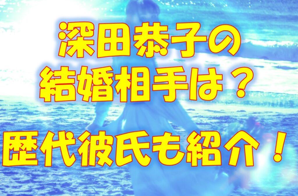 深田恭子の結婚相手(夫)は杉本宏之?旦那候補だった歴代彼氏も紹介